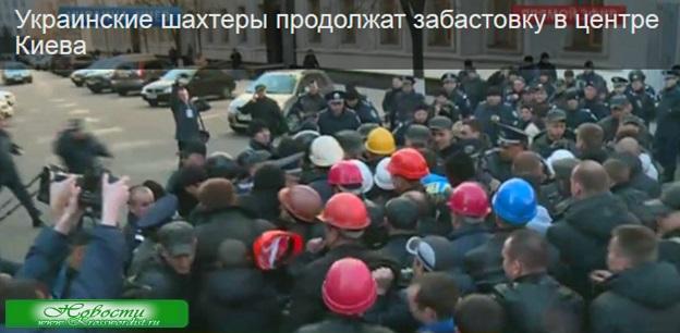 Украина: Забастовка шахтеров в Киеве