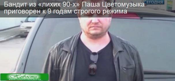 Паша Цветомузыка: Приговорён к 9 годам строгого режима