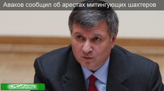 Украина: Аресты митингующих шахтеров