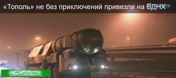 Пересадка «Тополя» из Серпухова в Москву завершена