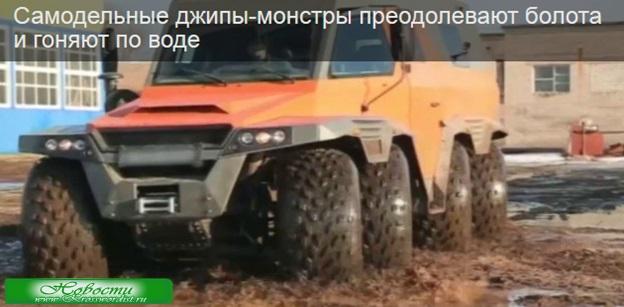 Самодельному джипу трактор не нужен