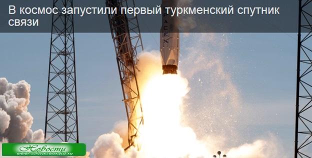 «Туркмен» вышел на орбиту