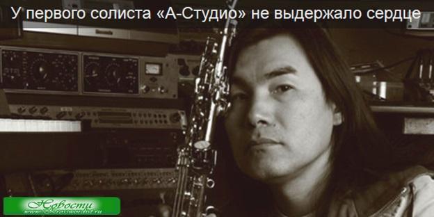 «А-Студио»: Умер Батырхан Шукенов