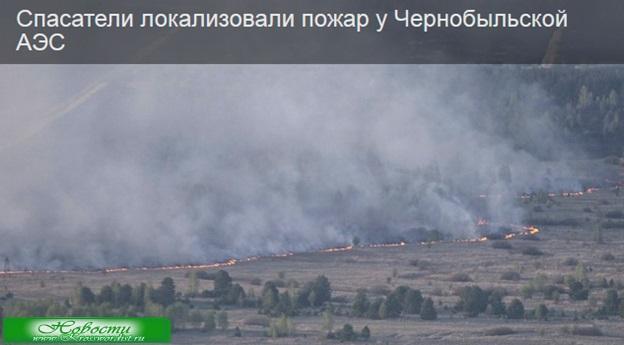Чернобыльская АЭС: Пожар остановлен