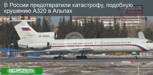 Крушение А320; подобное могло быть в России
