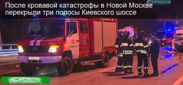 Киевское шоссе: Погибло три человека