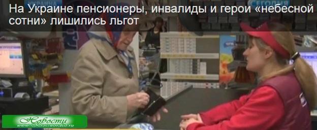 Украина: Инвалиды и герои «небесной сотни» лишены  льгот