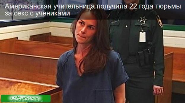 Получила 22 года тюрьмы за секс с учениками