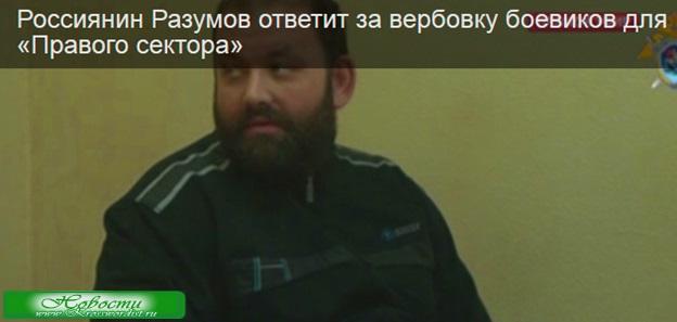 Россиянин ответит за вербовку боевиков для «Правого сектора»