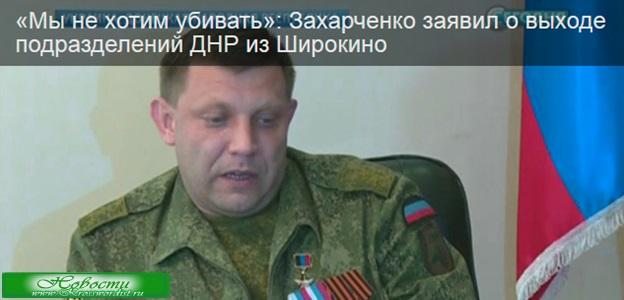 Глава ДНР Захарченко: «Мы не хотим убивать»