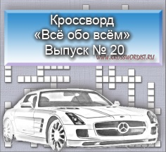 Кроссворд «Всё обо всём» Выпуск № 20