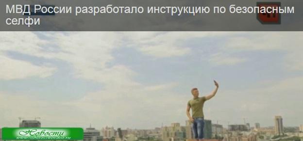 Инструкцию по безопасным селфи, от МВД России