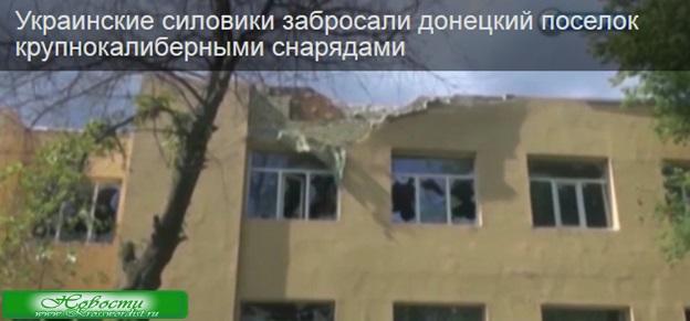 Силовики Украины забросали Донецк снарядами