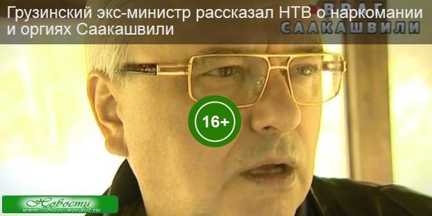 О наркомании и оргиях Саакашвили