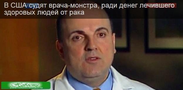 В США судят врача-монстра Фарида Фата