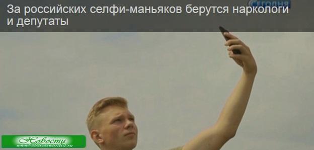 Наркологи и депутаты против селфизависимости в России