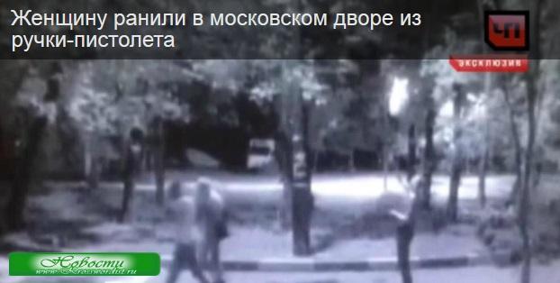 Москва: Женщину ранили из ручки-пистолета