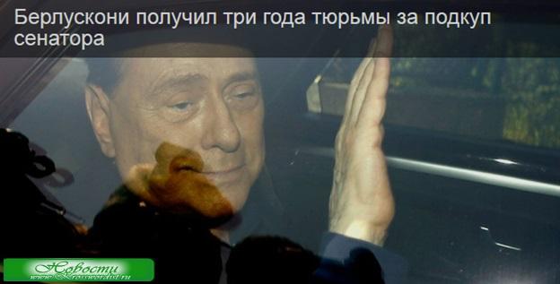 Три года тюрьмы для экс-премьера Италии Сильвио Берлускони