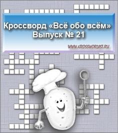 Кроссворд «Всё обо всём» Выпуск № 21