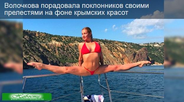 Волочкова раздвигает ноги в Крыму