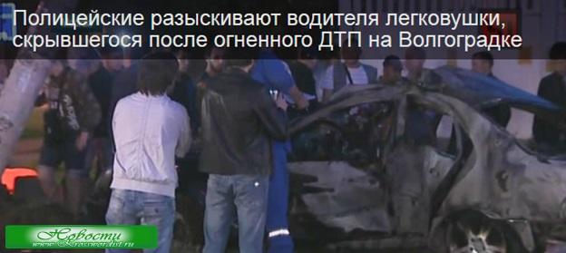 Москва: Огненное ДТП на Волгоградке