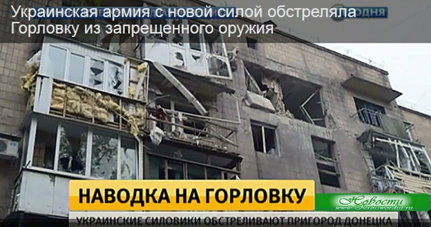 Обстрел Горловки из запрещенного оружия (ДНР)