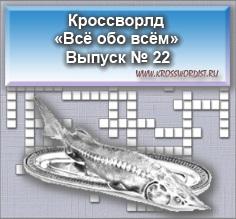 Кроссворд «Всё обо всём» Выпуск № 22