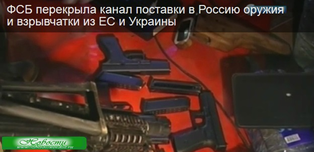 ФСБ России перекрыла поставку взрывчатки из Украины и ЕС