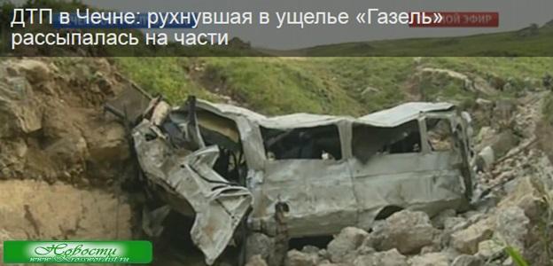 Чечня ДТП: «Газель» рухнула в ущелье и рассыпалась на части