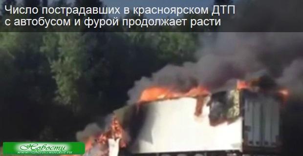 Красноярский край ДТП: Есть погибшие и раненые