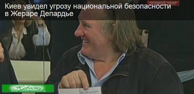 Жерар Депардье стал угрозой для Киева