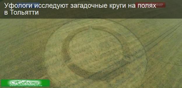 Тольятти: Загадочные круги на полях
