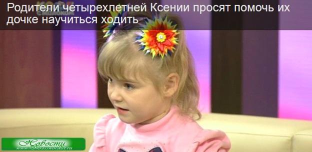 Поможем Ксении вместе с НТВ