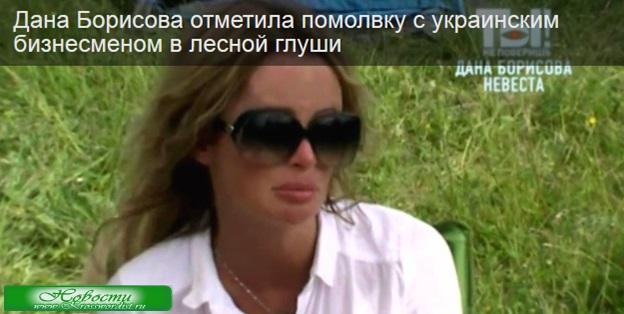 Дана Борисова: С милым рай и в шалаше