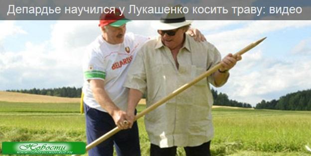 Лукашенко научил Депардье косить траву: видео