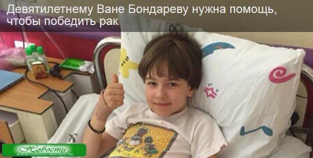 Поможем Вани вместе с НТВ