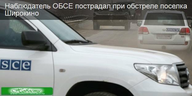 Сотрудник ОБСЕ пострадал во время миссии в Широкина