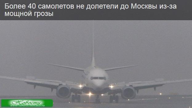 Более 40 самолетов не долетели из-за грозы до Москвы
