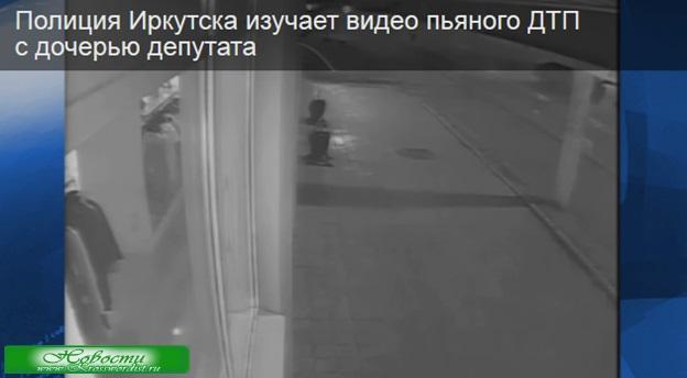 Иркутск: Пьяное ДТП с дочерью депутата. Видео