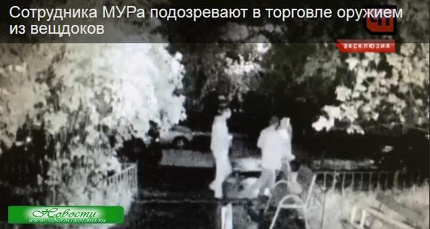 Сотрудник МУРа подозревается в торговле оружием