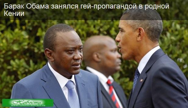 Кениия:Барак Обама занялся гей-пропагандой