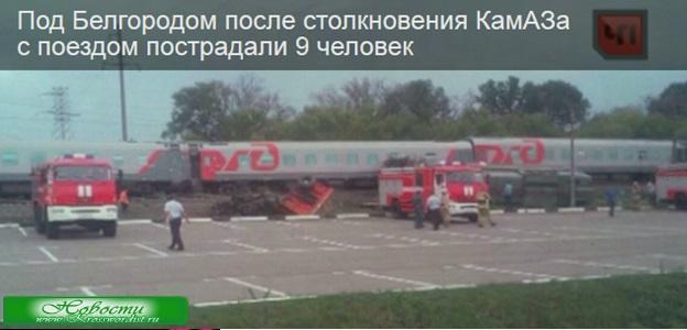 Белгород: КамАЗ столкнулся с поездом. Есть пострадавшие