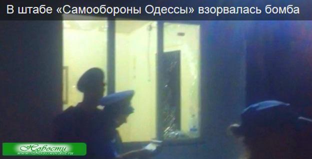 Одесса: Взрыв в штабе «Самообороны Одессы»