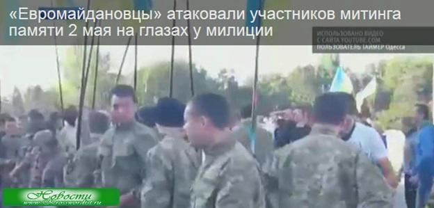 Участников митинга в Одессе атаковали «Евромайдановцы»