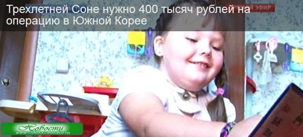Поможем Сони Белкиной вместе с НТВ