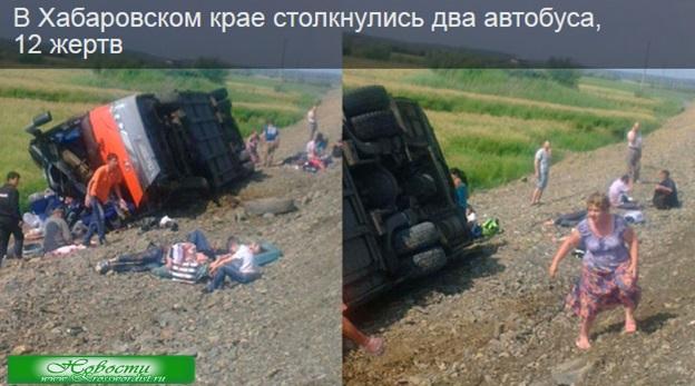 Хабаровск столкнулись два  автобуса. Есть жертвы
