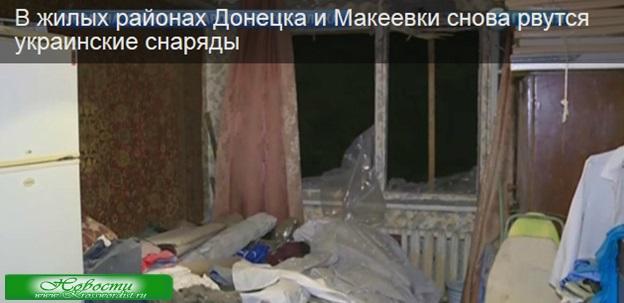 Донецка и Макеевки снова под обстрелом