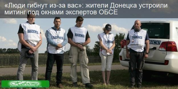 Донецк ОБСЕ: «Люди гибнут из-за вас»!