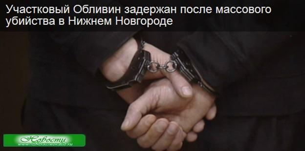 Из-за массового убийства в Н. Новгороде задержан участковый