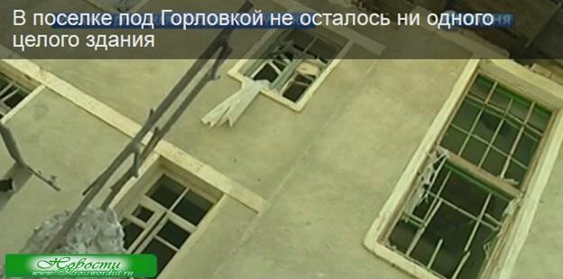 ДНР: В поселке Гольмовский нет ни одного целого здания